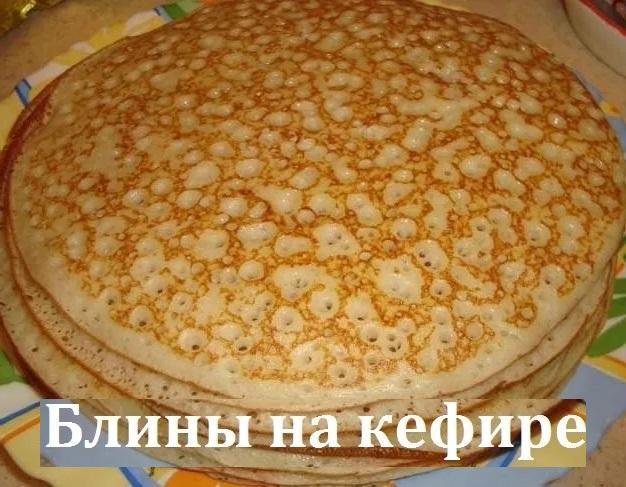 Рецепты вкусных блинов на кефире