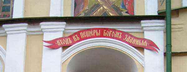 Пещеры Псково-Печерского монастыря