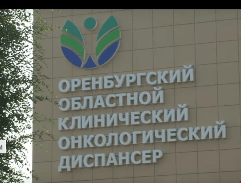поликлиника оокод оренбург