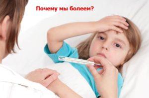 Почему люди болеют