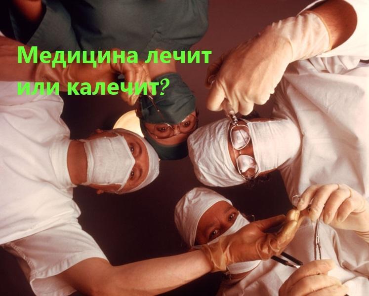 Медицина какая бывает