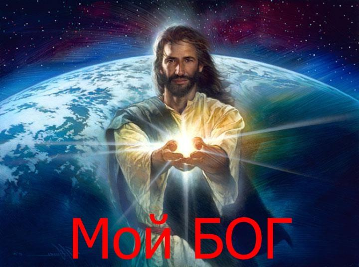 Мой Бог Христос