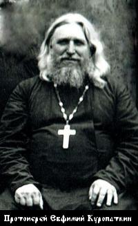 Иерей Евфимий Куропаткин