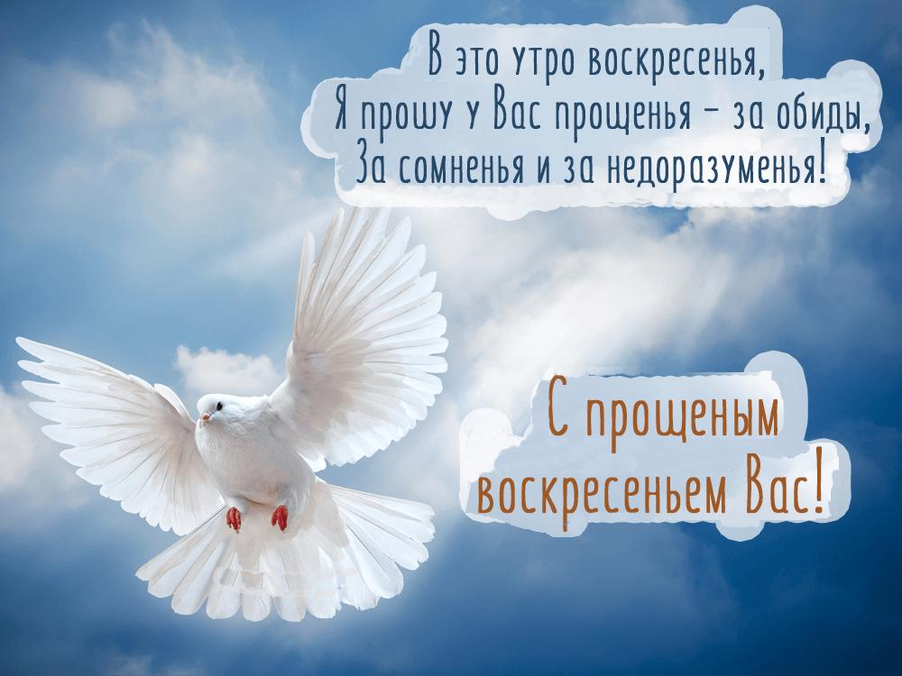 Прощеное воскресение открытка
