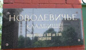 Часы работы Новодевичьего кладбища