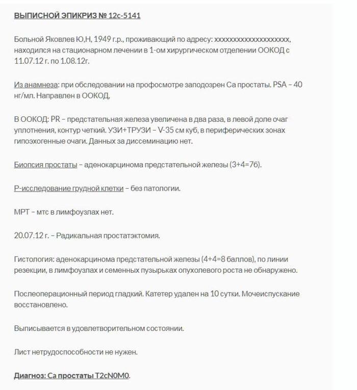 Выписной эпикриз Яковлева Юрия
